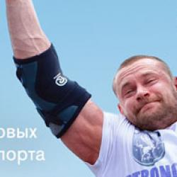Серия продукции REHBAND для силовых видов спорта